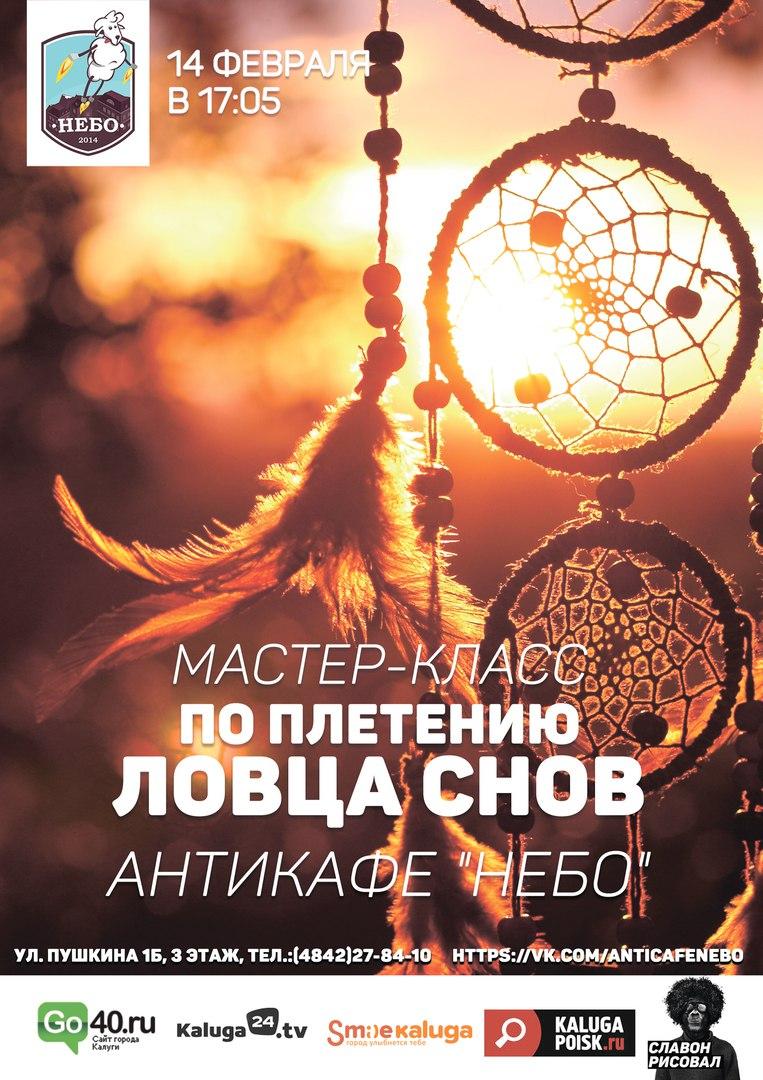 Афиша Калуга Мастер класс по созданию ловца снов, 14.02.16