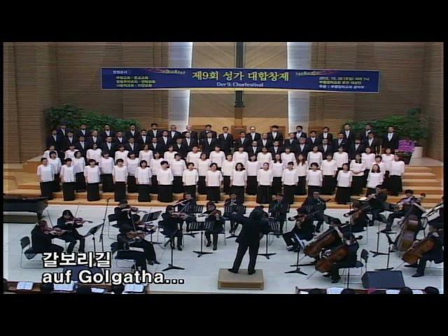 Via Dololosa Wesley Choir 비아돌로로사 종교교회 웨슬리찬양대 9회 성가대합창제
