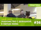 Пикап-пранк. Знакомство с девушкой в образе мима #36 пикап мастер класс liferepublic.ru