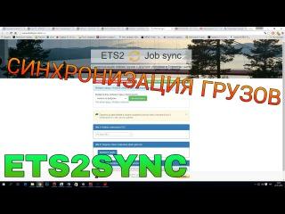 [ETS2MP] Синхронизация грузов с игроками/друзьями(ETS2SYNC)