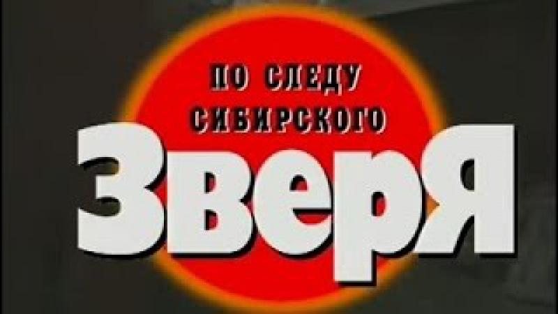 Криминальная Россия По следу сибирского Зверя