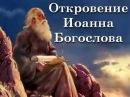 ОТКРОВЕНИЕ ИОАННА БОГОСЛОВА АПОКАЛИПСИС
