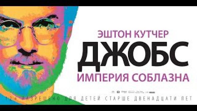 Джобс. Империя соблазна / Фильм / HD