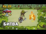 Beasts Battle 2 (dev ep25) - Битва (Corona SDK)