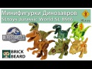 Минифигурки динозавров Jurassic World от SLtoys SL8916 / Dinosaurs knockoff minifigures review