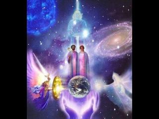 Космическая Конфедирация Сил Света Одновременное существование множественных Континуумов