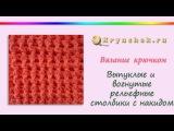 Крючок.Выпуклые и вогнутые рельефные столбики с накидом (Crochet. Convex and concave ssn)