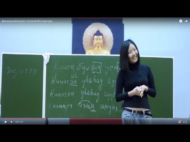 Уроки Калмыцкого языка. Постскриптум.