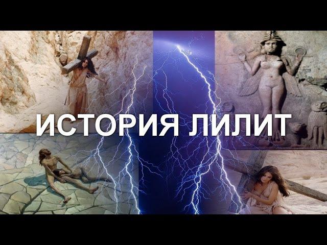 ИСТОРИЯ ЛИЛИТ