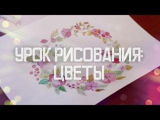 УРОК РИСОВАНИЯ // КАК НАРИСОВАТЬ ЦВЕТЫ // DIY ОТКРЫТКИ К 8 МАРТА