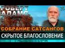 ॐ Роберт Адамс Скрытое благословение Собрание сатсангов читает Nikosho Адвайта Эзотерика