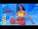 Waist Workout: Get a Slim Waistline like a Ballerina! TBT