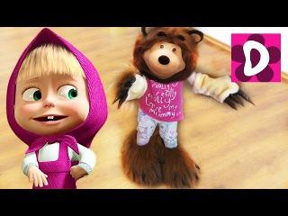 ДИАНА ШОУ - Маша и Медведь Новые Серии Маша и Медведь от Диана Шоу Masha and the Bear #ДианаШоу