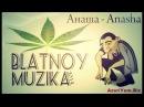 BLATNOY MUZIKA Anasha Анаша 2016 Azeri