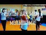 """➡️Спб.(Просвещения) И.Фомина 6 on Instagram: """"Продолжается набор в танцевальные группы! ✅Мама и малыш (занятия по пятницам в 10.30, необходима предварительная запись! ✅Взрослые…"""""""