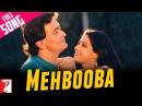 Mehbooba - Full Song | Chandni | Rishi Kapoor | Sridevi