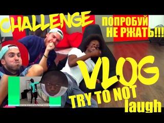 VLOG : ПЫТАЕМСЯ НЕ РЖАТЬ!Дневник Хача Отдыхает!TRY TO NOT LAUGH CHALLENGE IMPOSSIBLE Challenge