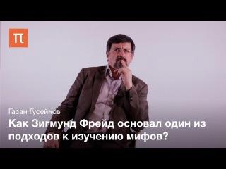 Категория пола в мифе – Гасан Гусейнов
