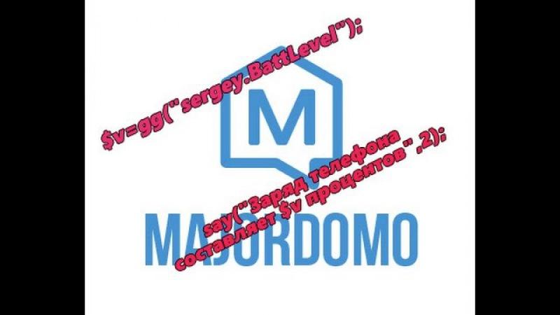 Как заставить Умный дом MajorDoMo проговаривать глобальные переменные
