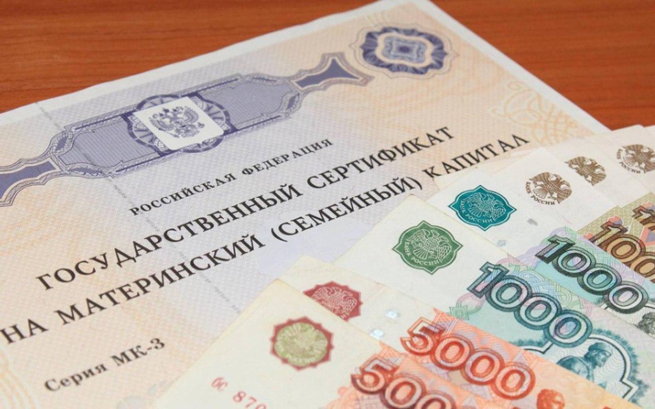 Жители Зеленчукского района могут получить единовременную выплату из средств материнского капитала