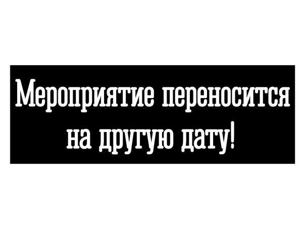Внимание! Мероприятие по открытию стадиона в станице Зеленчукской отменяется