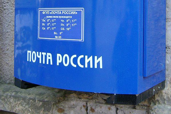 В Зеленчукском районе почтальон потратила  бюджетные средства на собственные нужды