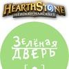 Hearthstone Cafe Зелёная Дверь 30 сентября