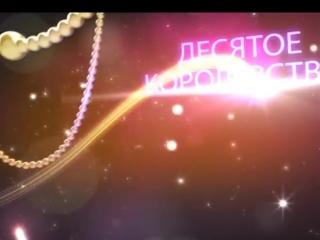 «Десятое королевство» на канале Disney