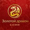"""Ресторан """"Золотой дракон"""" Ульяновск"""
