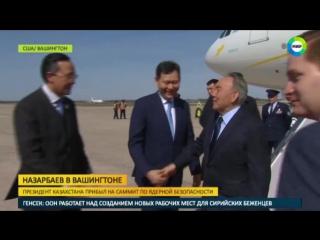 Назарбаев прибыл в Вашингтон на Саммит ядерной безопасности