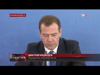 Медведев оценил необходимость инвестиций в ЖКХ в 500 млрд руб. в год