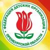 ОООО «Федерация детских организаций»