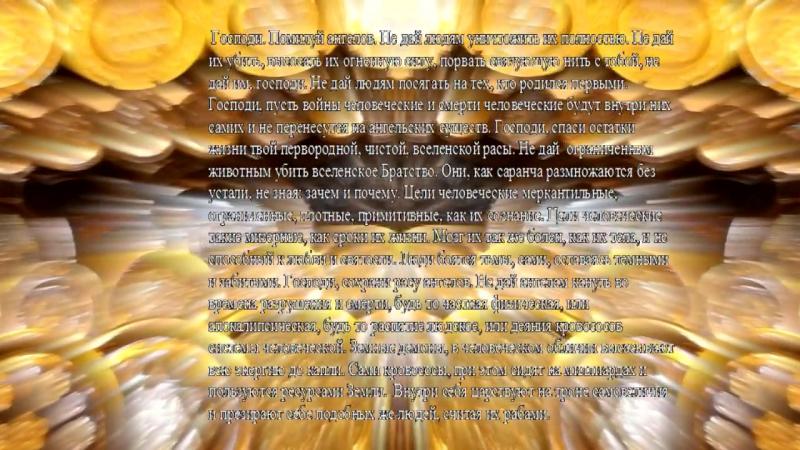 Мессия ангелов. Молитва к Богу. Откровение - противостояние Амон И - РА Амант-Дин.