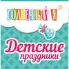 Детские праздники в Екатеринбурге Солнечный Я