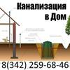 Септики | 000 Септик-Пермь | Монтаж | Сервис