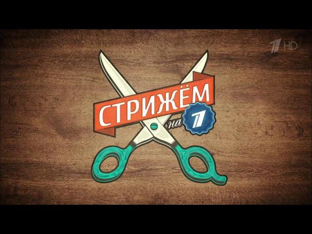 Вечерний Ургант. Стрижем на первом (16.10.2015)