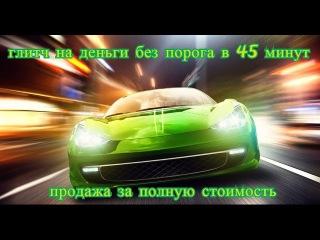 GTA 5 Online Глитч на Кучу Денег Без порога в 45мин за полную стоимость (PS4/ONE) Возможно Past/PC