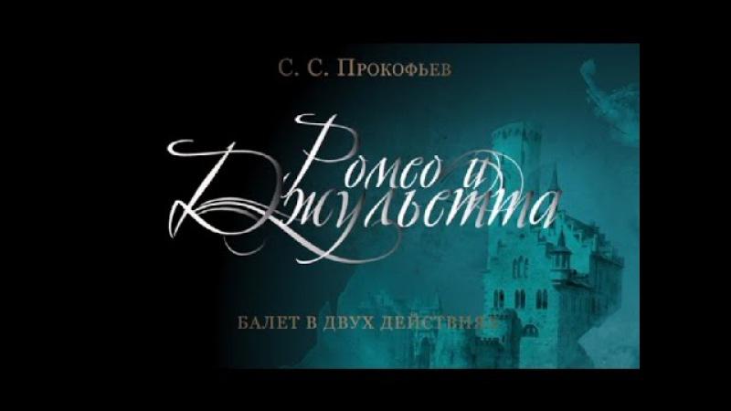 Ромео и Джульетта Кремлевский балет