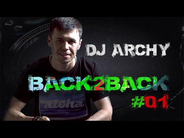 A-Mase Back2Back КогдаDJговорят - DJ ARCHY (Ростов)