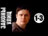Законы улиц 1-3 серия (2015) Криминальный сериал