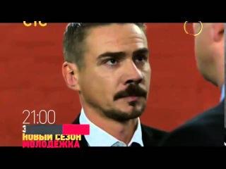 МОЛОДЕЖКА 3 сезон 27 серия анонс на (03.02.2016)