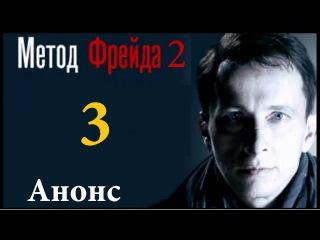 Метод Фрейда 2.Серия 3 Анонс.