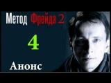 Метод Фрейда 2.Серия 4 Анонс.