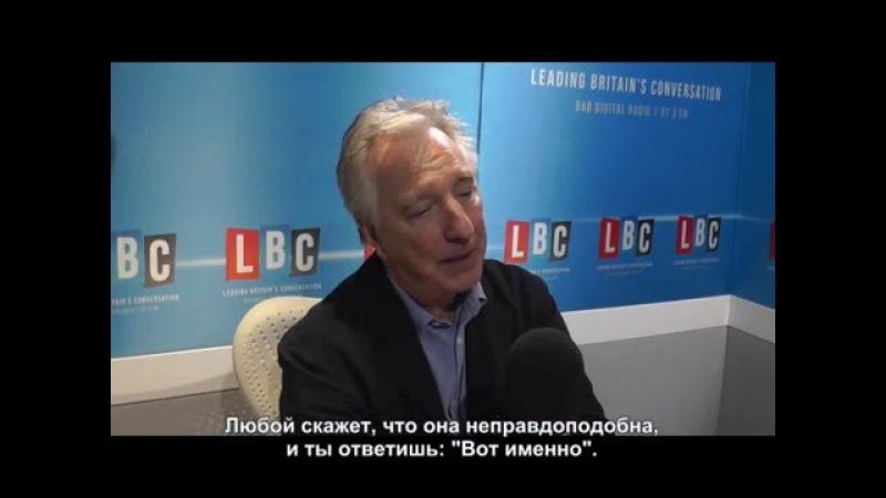 Интервью Алана Рикмана для радио LBC
