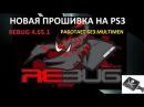 ПРОШИВКА PS3 REBUG 4 65 1 РАБОТАЕТ БЕЗ MULTIMEN