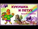 Басня Крылова Кукушка и петух. Сказки для детей читает Тетя Маша