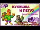 Басня Крылова Кукушка и петух Сказки для детей читает Тетя Маша
