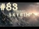Прохождение Skyrim часть 83 В лучших традициях классики
