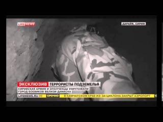 Сирия Новости Сегодня! Война под землей Террористы подземелья подземный город боевиков уничтожен