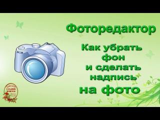 убрать надпись с фотографии онлайн